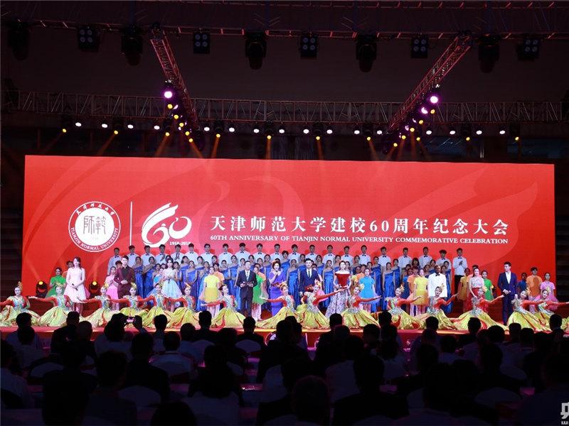 天津师范大学建校60周年纪念大会召开