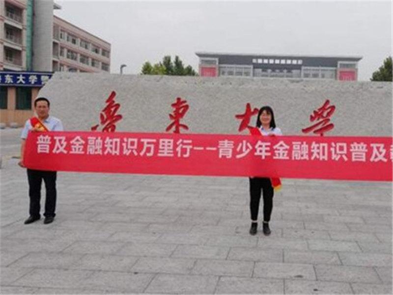 天津银行烟台分行 普及金融知识万里行走进鲁东大学