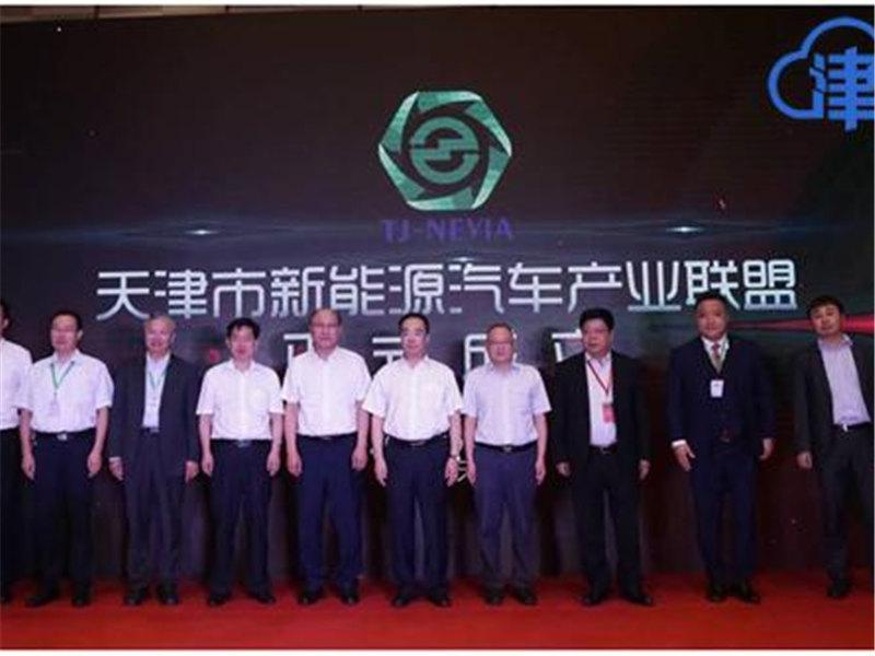 天津成立新能源汽车产业联盟 增强产业链整零协同