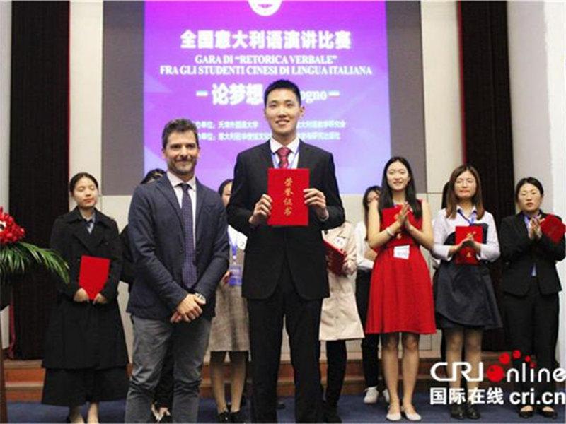 第三届全国意大利语演讲比赛在天津举行