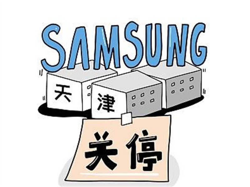 <b>受挫于中国区智能手机市场份额骤降,三星天津手机工厂将关停</b>