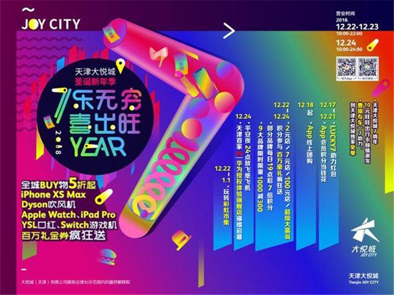 天津大悦城7周年店钜惠来袭 7乐无穷喜出旺Year引爆岁末狂欢