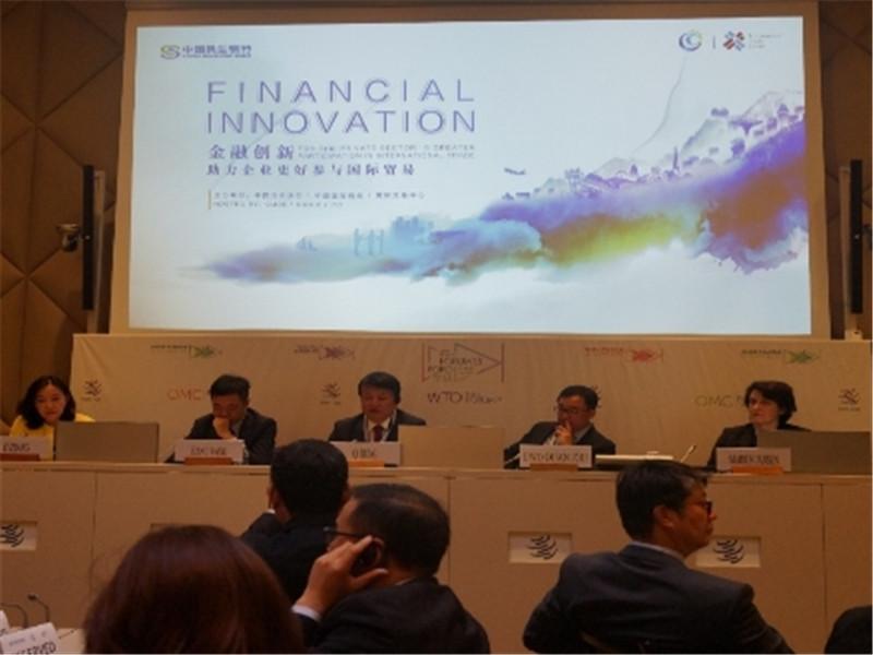 中国民生银行首次举办[宋1]WTO年度公共论坛分论坛