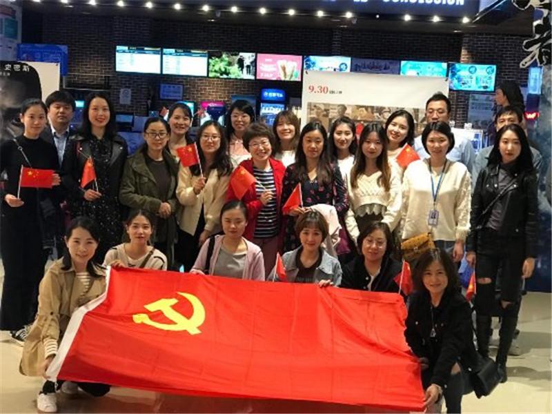 民生银行分行营业部组织全体员工观看电影《我和我的祖国》