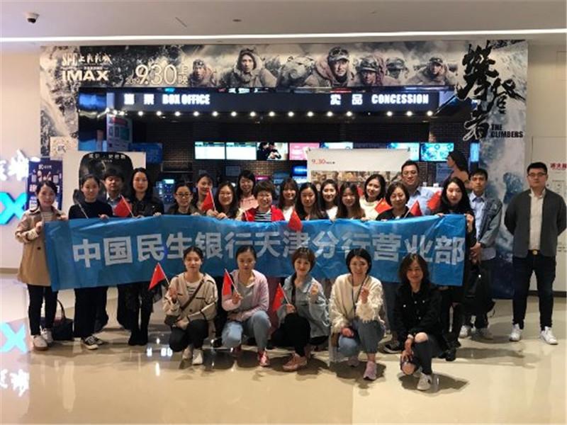 民生银行天津分行营业部党支部组织员工观看电影《我和我的祖国》