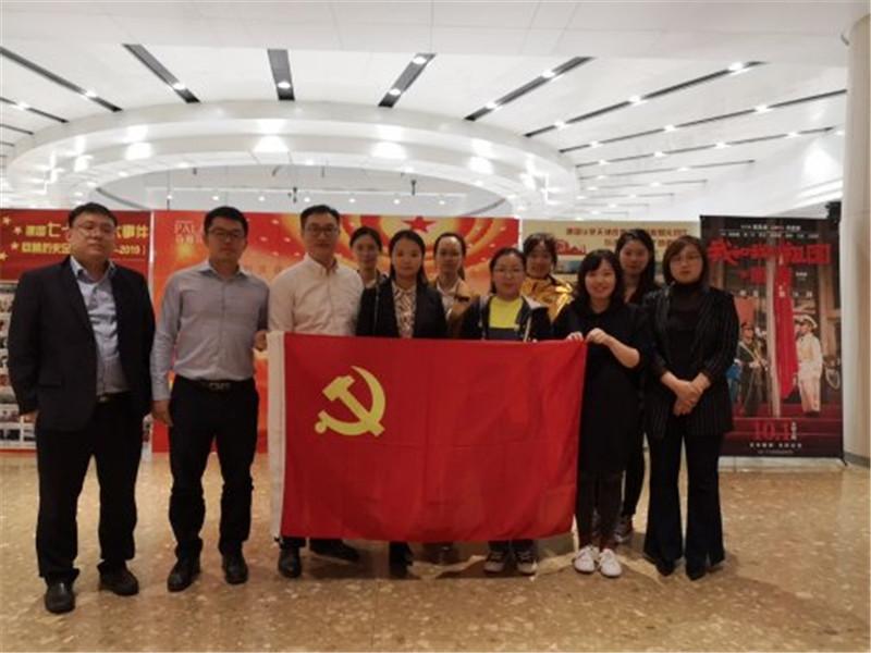 中国民生银行天津河东支行党支部组织党员观影《我和我的祖国》