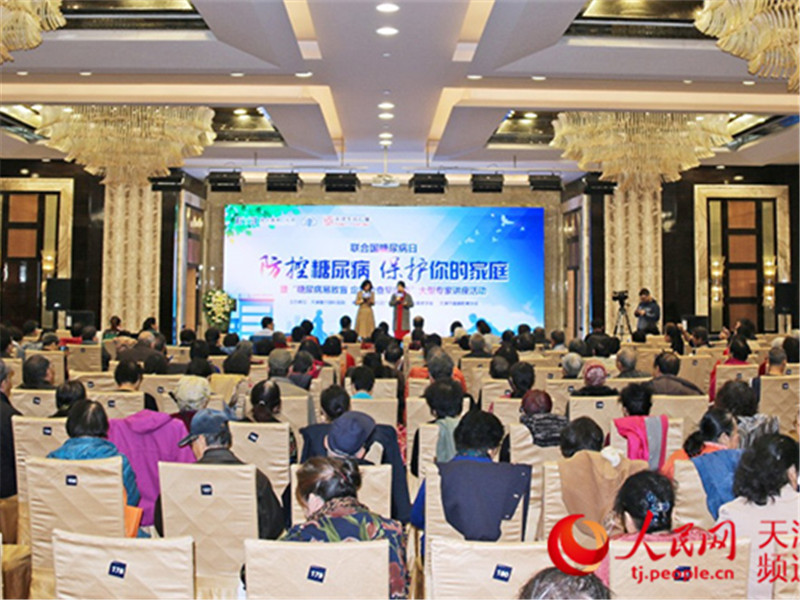 天津爱尔联合津城糖尿病专家举行健康讲座