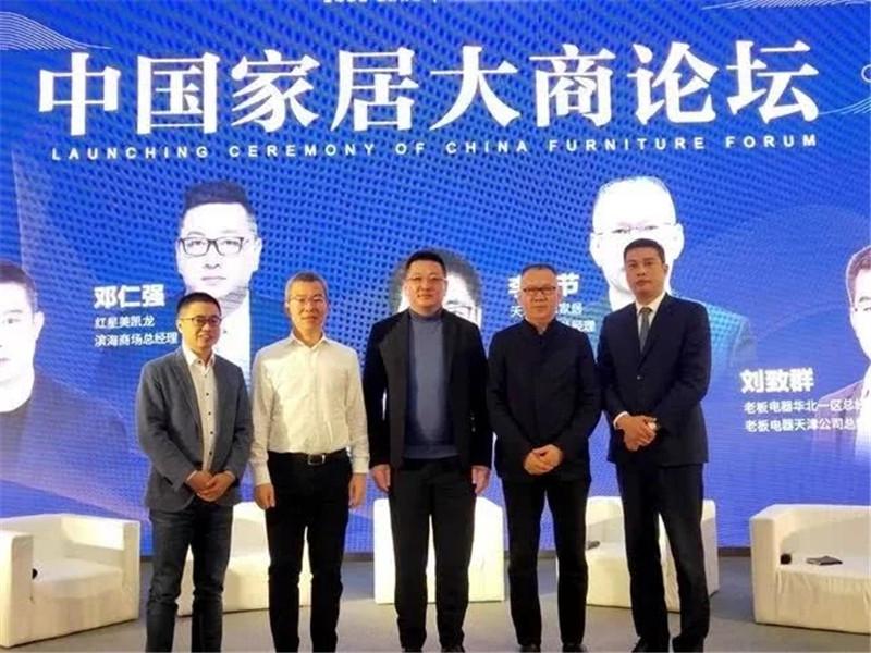 中国家居大商论坛天津站 聚焦新趋势下的增长之道