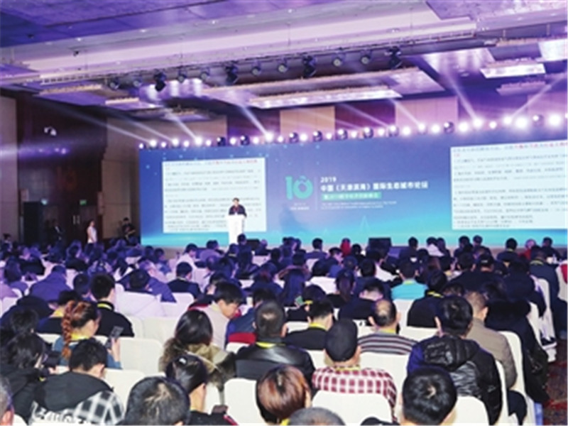 <b>国际生态城市论坛在天津举办 以数字经济赋能美好城市</b>