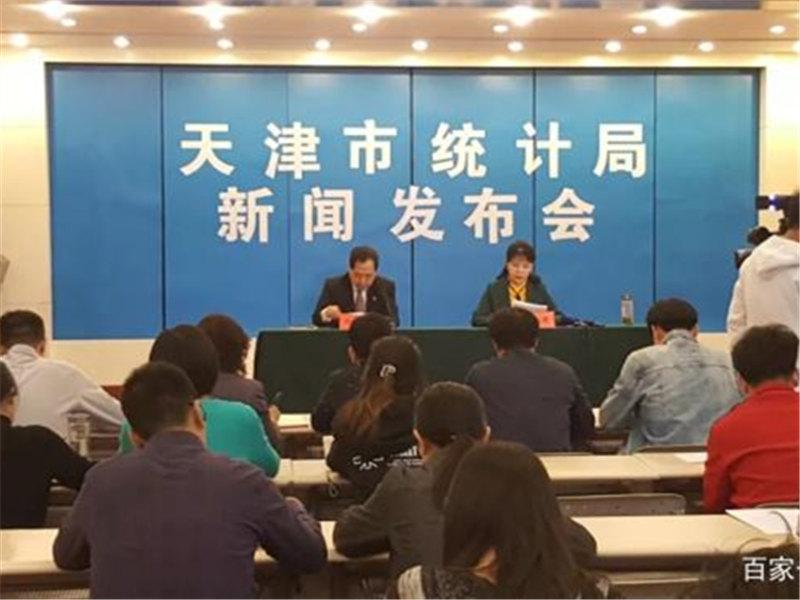 <b>好消息,天津市第一季度经济运行实现开门红</b>