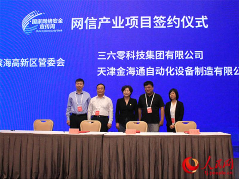 <b>聚焦2019网安周 一批网信产业项目集中签约落户天津</b>