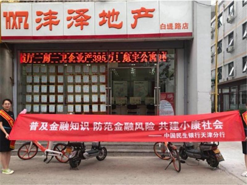 民生银行天津白堤路支行开展活动