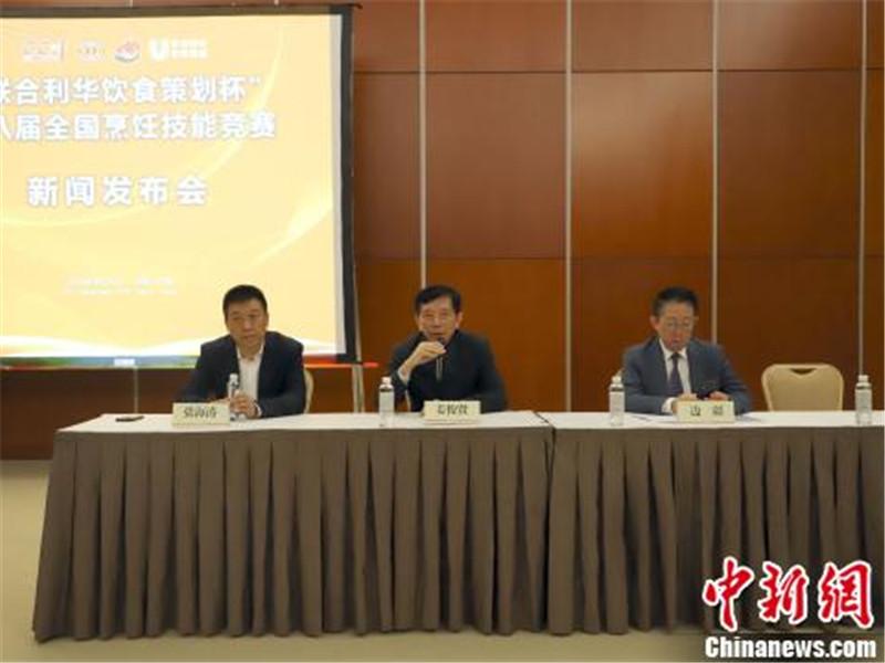 第八届全国烹饪技能竞赛总决赛颁奖典礼在天津举行