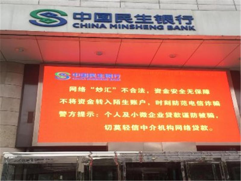 """民生银行天津分行开展 """" 诚信兴商宣传月""""活动"""