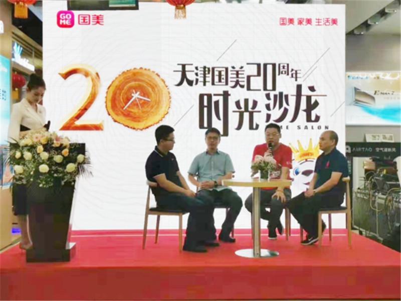 20年再出发——天津国美 20周年时光沙龙圆满举办