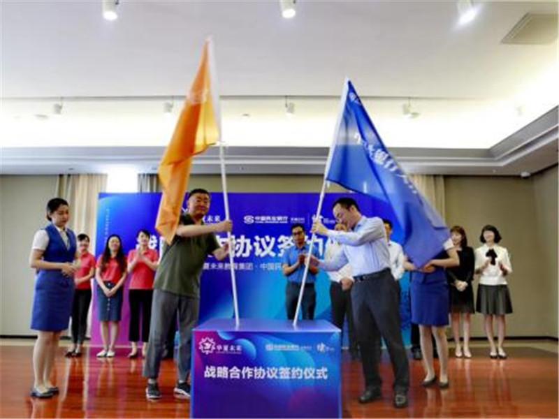 民生银行天津分行与华夏未来举行战略合作签约仪式
