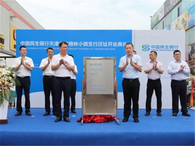 中国民生银行天津金地格林小微支行 成功举行迁址开业仪式