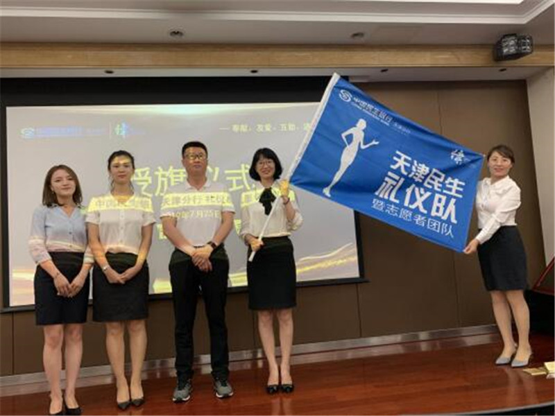 民生银行天津分行礼仪暨志愿者团队启动仪式成功举办