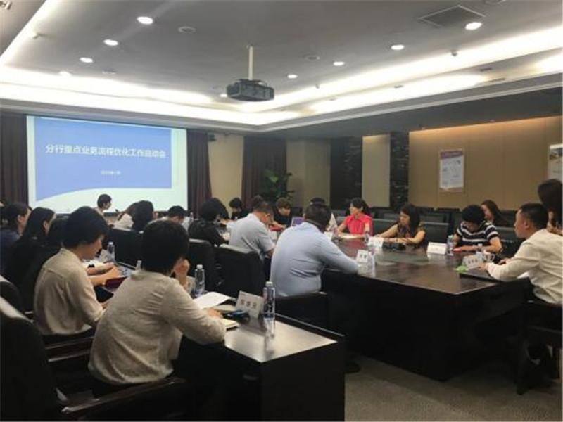 民生银行天津分行召开重点业务流程优化工作启动会