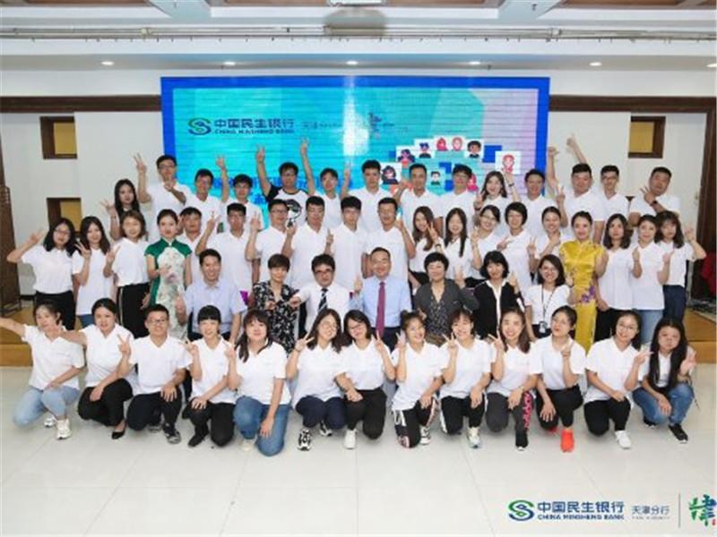 民生银行天津分行2019年度新员工综合素质提升集训结训