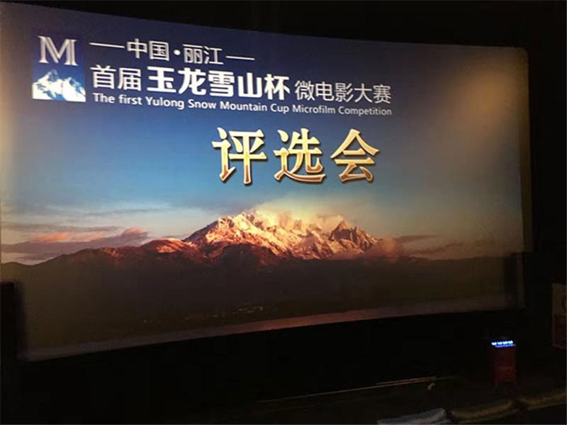"""丽江首届""""玉龙雪山杯""""微电影大赛圆满落幕10万元大奖揭晓!"""