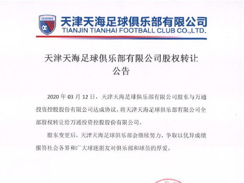 天津天海与万通公司达成转让协议 中国足协审核证明材料判决中超资格