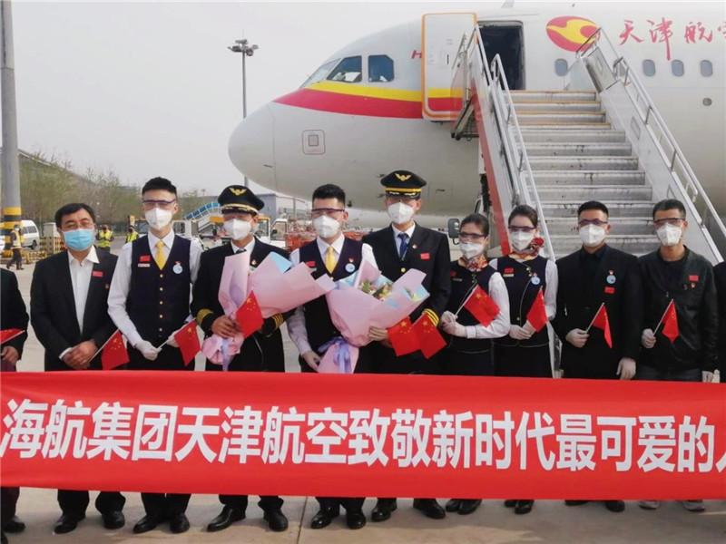 """海航集团旗下天津航空第九次包机接""""津门儿女""""归乡"""