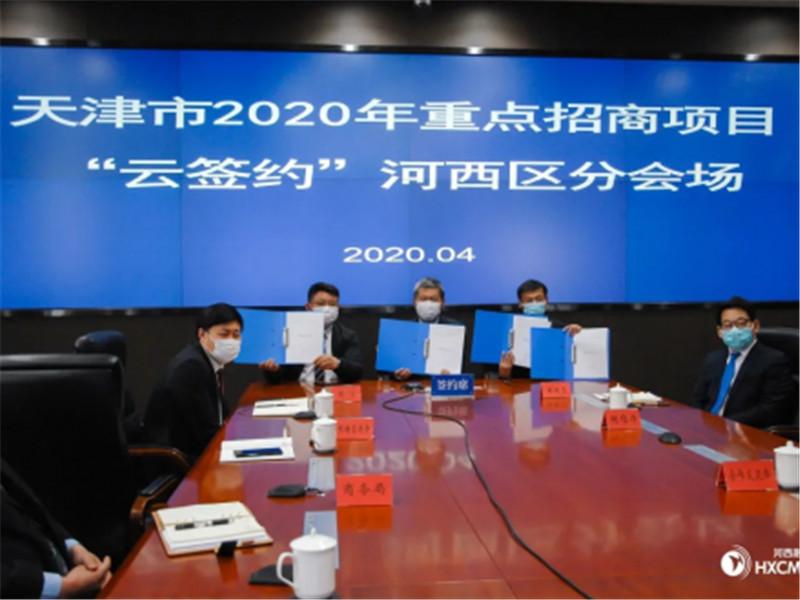 中津雅宁数字文旅产业园 中选天津2020年重点招商引资项目