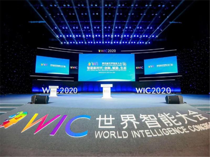 """<b>第四届世界智能大会,天津""""在云上""""引领创新</b>"""