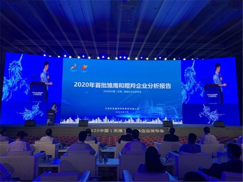 智云健康与天津开发区签署意向合作协议