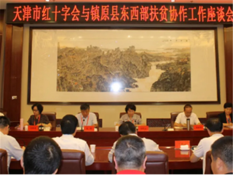 天津市红十字会累计筹集对口支援款物615.77万元