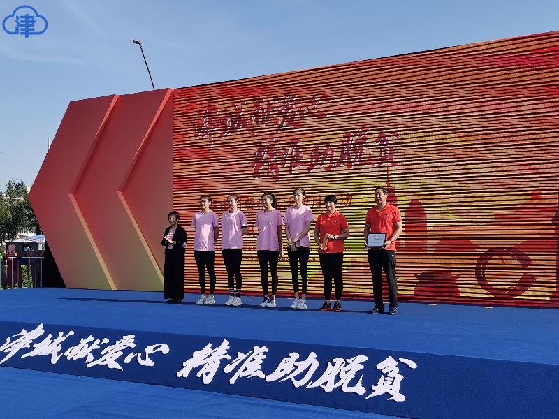 天津市2020年消费扶贫月行动启动 凝心聚力精准助脱贫