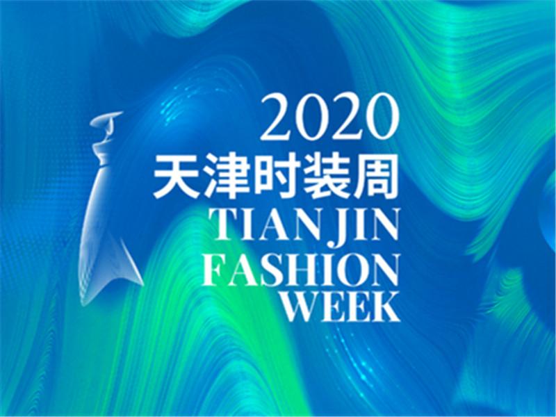 乘风破浪 再启新程――2020天津时装周踏浪而来