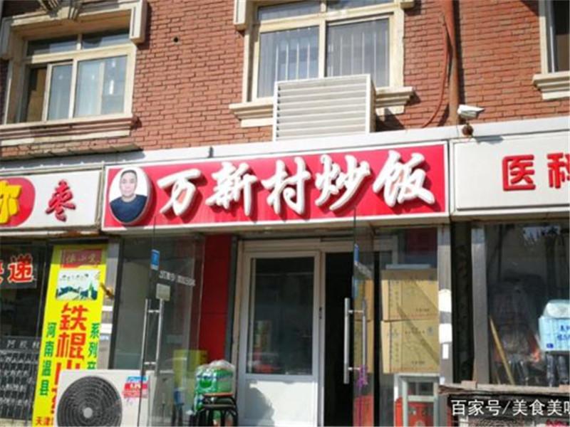 天津10多年的炒饭店,每一款炒饭都是经典,凌晨2点有人开车来吃