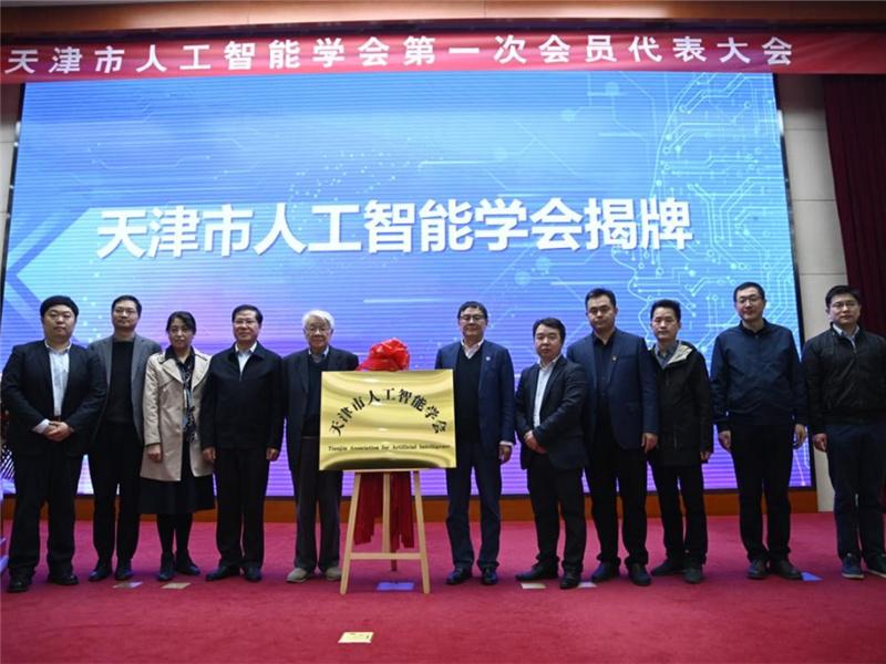 天津市成立人工智能学会 发力人工智能基础研究