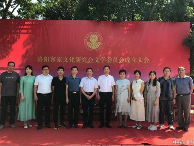洛阳客家文化研究会文学委员会成立