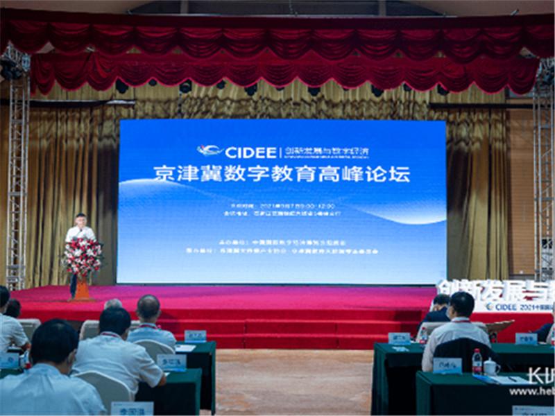 直通数博会|数字点亮教育未来 京津冀数字教育高峰论坛举办
